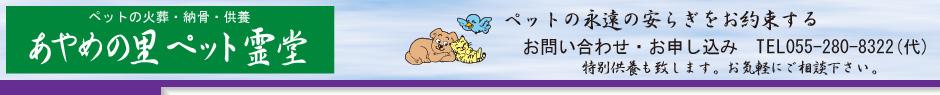 ペットの火葬・納骨・供養|山梨|あやめの里ペット霊堂・霊園 ~ペットの永遠の安らぎをお約束する~